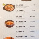 golden-formosa-金蓬萊遵古台菜餐廳-taiwanese-food-25