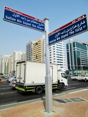 Enamel Street Name Sign and Door Number Plate, Abu Dhabi UAE