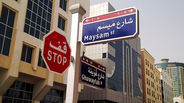 TECO Supplied Enamel Street Name Sign to Abu Dhabi, UAE