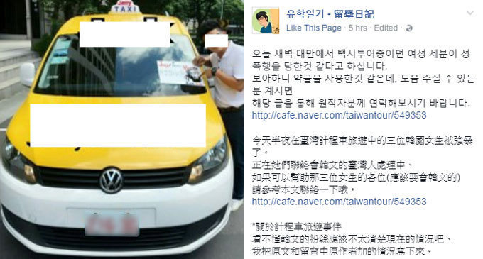 taxi driver allegedly sexually assaulted tourists