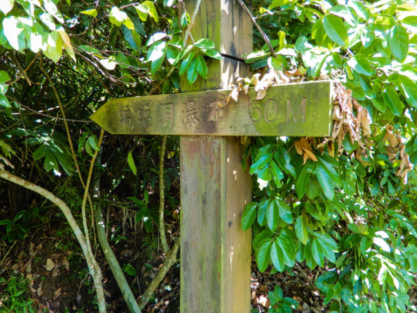 Marker pointing the direction to the waterfall