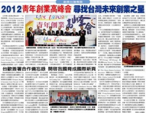 20121114-tgn-mou-signged-newspaper4