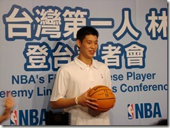 Stories on Jeremy Lin, Yao Ming's charity game in Taiwan (2/2)