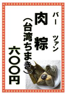 chimaki