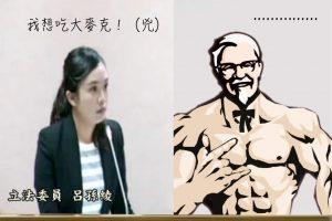 呂孫綾-淡水蔡依林-大戰-國安局長