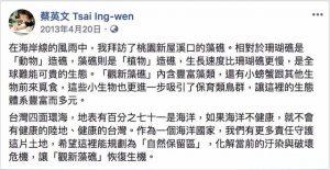Tsai IngWen 20130420 Lie