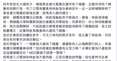 邱毅評自由時報董事長林崑海