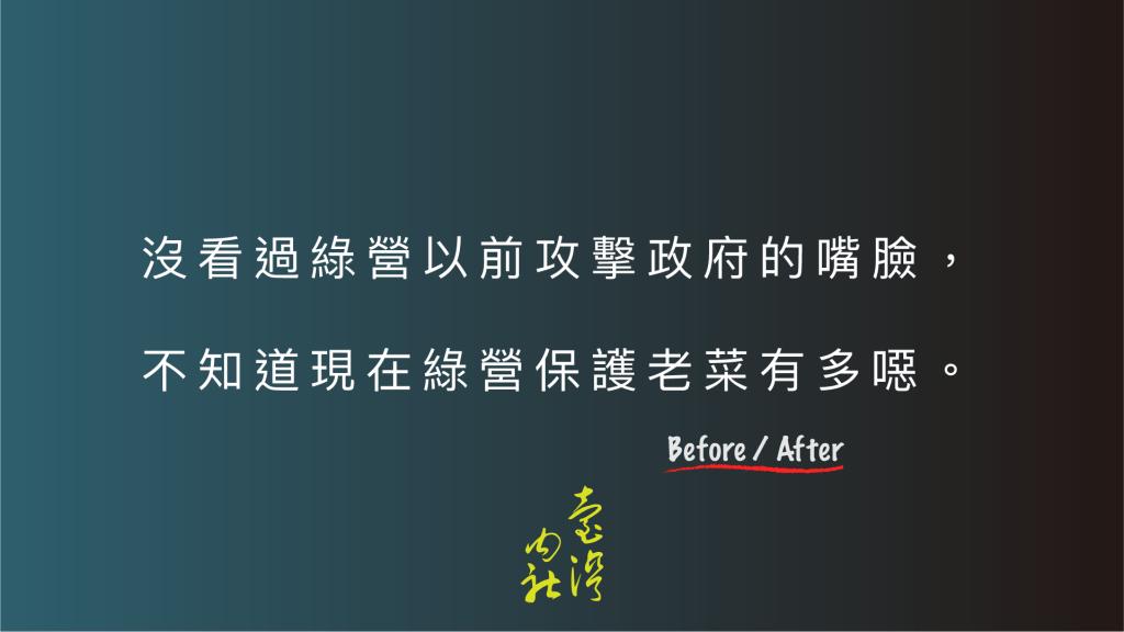 民進黨 綠營 攻擊政府 蔡英文 1