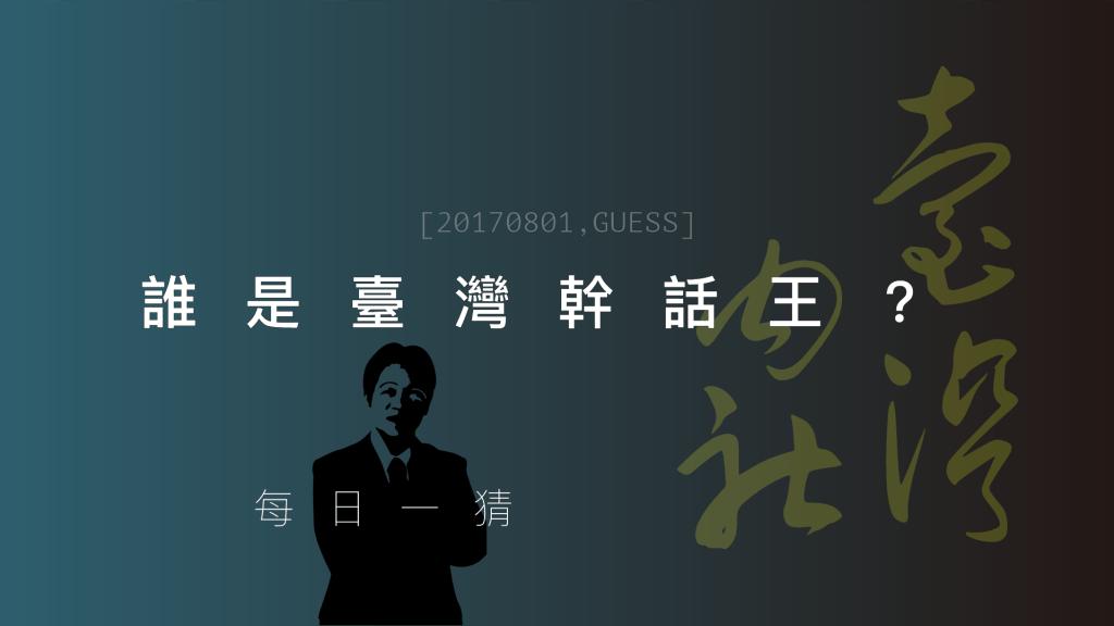 臺灣幹話王 1
