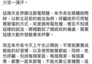 """不思反省!! 民進黨的荒謬節電政策 總統府有臉酸新北市""""中二""""!?"""