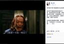 """他用一句話 """"噁心"""" 公開批評民進黨和蔡英文政府對於臺灣缺電的危機處理能力"""
