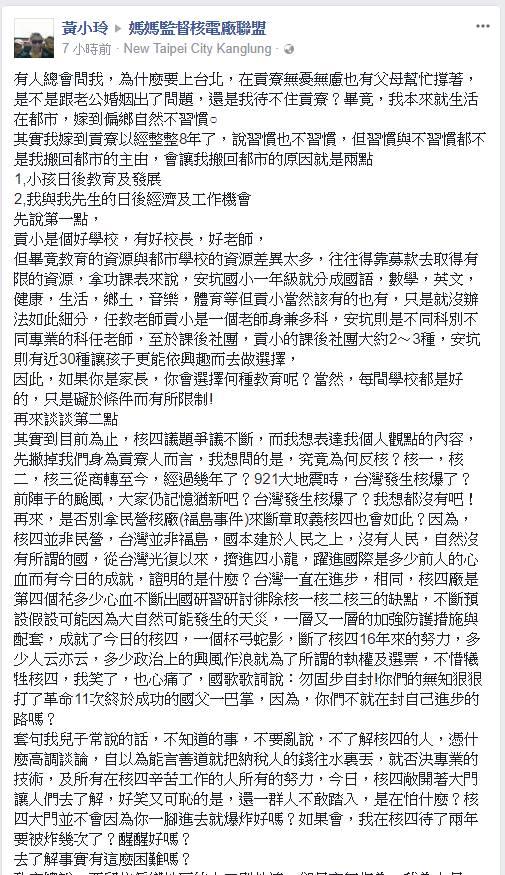 媽媽監督核電廠聯盟 黃小玲 1