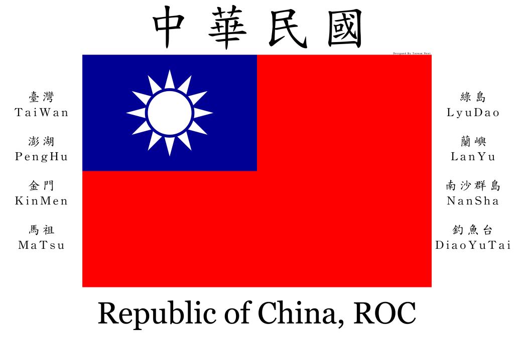 Republic of China Flag TaiWan PengHu KinMen MaTsu中華民國國旗 臺灣 澎湖 金門 馬祖 1