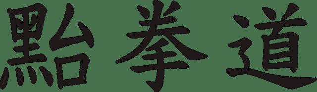 Korea Taekwondo 跆拳道