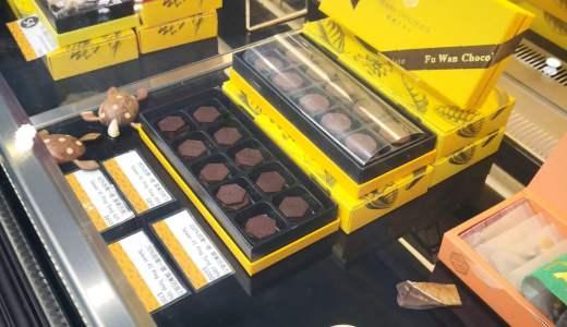 台湾・福湾荘園巧克力 台湾のチョコレートに世界が注目!