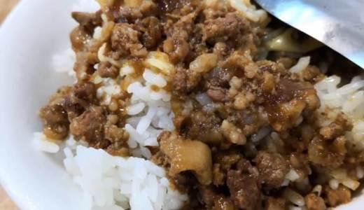 ズボラ女子必見!30分でできる台湾料理 魯肉飯ルーローファン