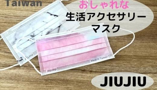 【JIUJIU】台湾で発見‼おしゃれで安心なマスクを毎日のファッションに♪