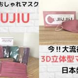 台湾製おしゃれマスク【JIUJIU】今‼大流行中の3Ⅾ立体型マスク 日本での販売決定!