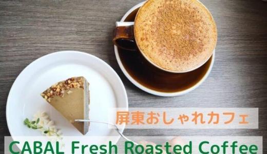 美味しいデザートが楽しめる屏東おしゃれカフェ【CABAL Fresh Roasted Coffee】