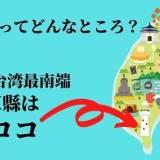 屏東ってどんなところ?台湾最南端にある屏東縣はココ!台湾のしっぽのまとめ