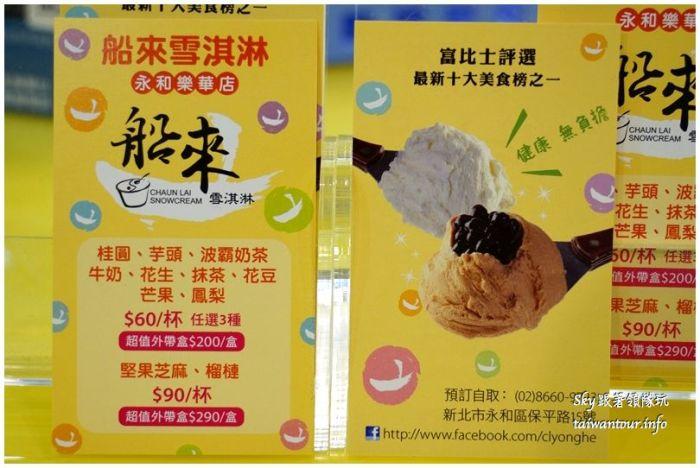 中和美食推薦樂華夜市船來雪淇淋DSC08688