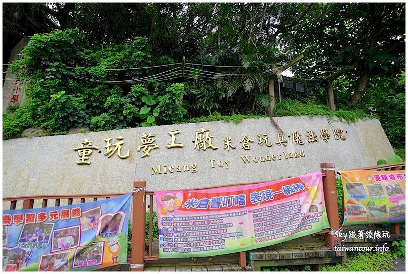 八里景點推薦米倉國小童玩夢工廠米倉玩具魔法學院DSC04996