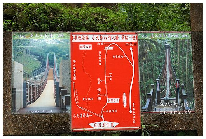 古坑華山小天梯情人橋鋼管壩00677