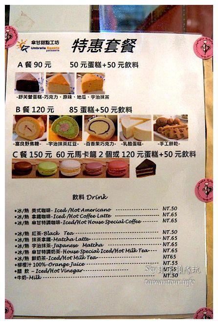 台中美食推薦傘甘甜點工坊00432