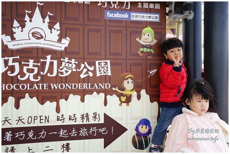 台北景點推薦世界巧克力夢公園淡水漁人碼頭DSC02595_结果