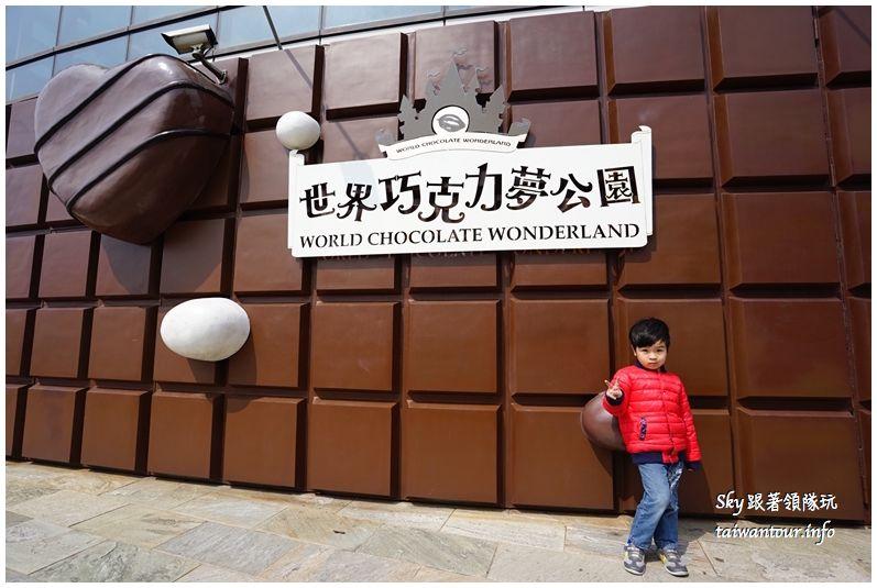台北景點推薦世界巧克力夢公園淡水漁人碼頭DSC02627_结果
