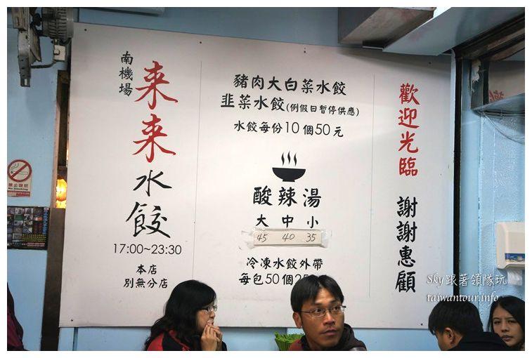 台北美食推薦南機場夜市來來水餃03792