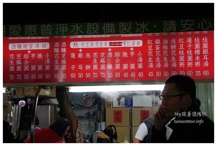 台北美食推薦南機場夜市八棟湯圓03828
