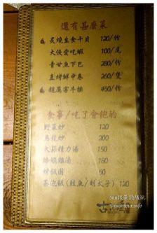 台北美食推薦古記雞古記串燒08075