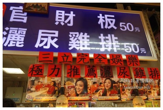 台北美食推薦士林夜市撒尿雞排83287