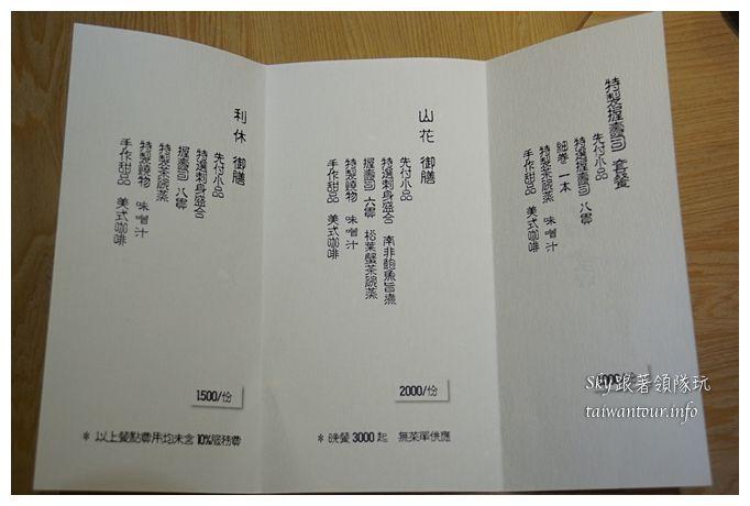 台北美食推薦大安區山花利休壽司01282