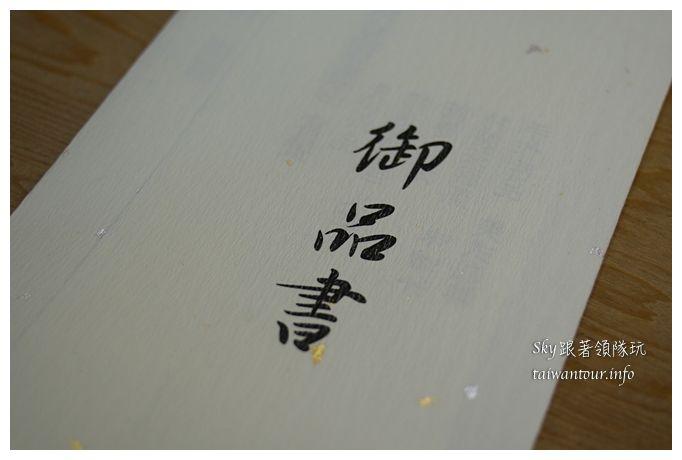 台北美食推薦大安區山花利休壽司01284