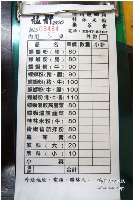 台北美食推薦艋岬螺獅粉DSC08946_结果