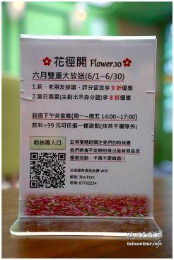 台北美食推薦花徑開DSC04466