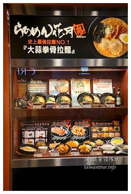 台北車站美食推薦花月嵐616