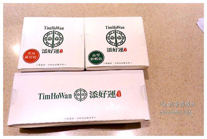 台北轉運站添好運08244