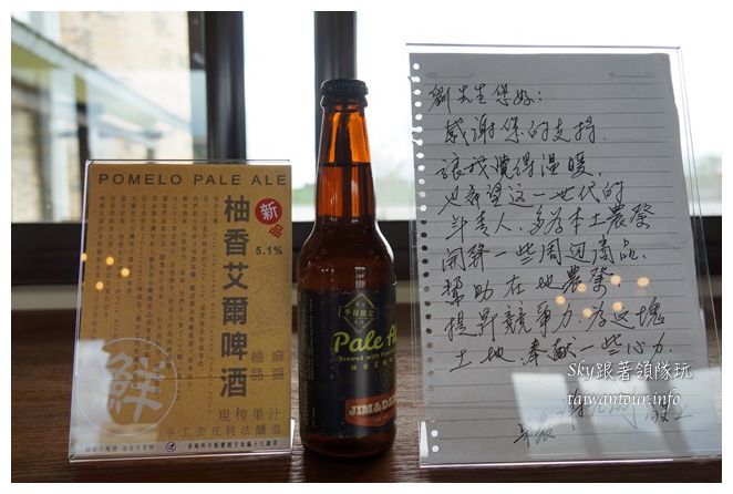 宜蘭員山吉姆老爹啤酒廠02667