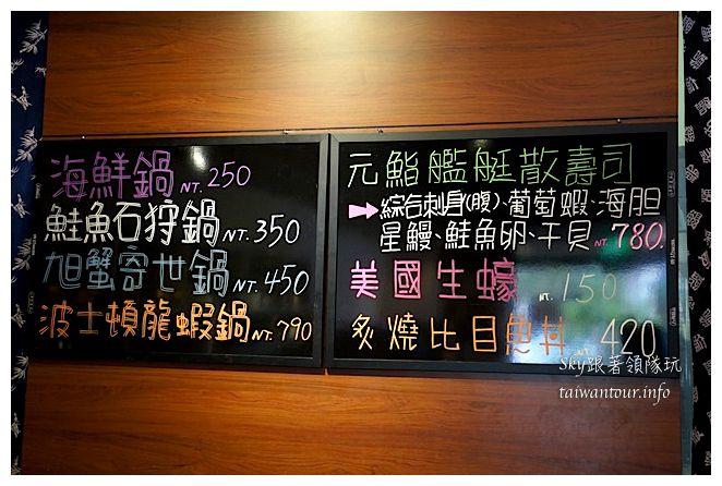 新竹美食推薦元鮨壽司03514
