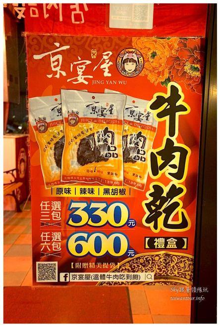 板橋美食推薦溫體牛肉吃到飽京宴屋07606