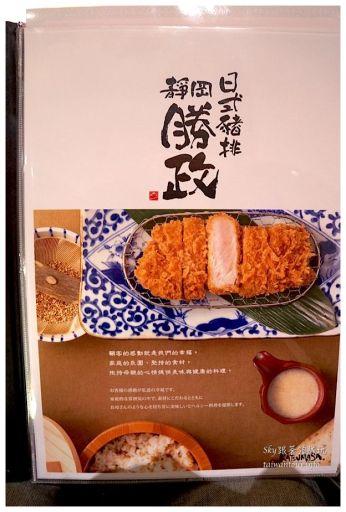 林口美食推薦日本靜岡勝政豬排08156