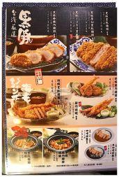林口美食推薦日本靜岡勝政豬排08162