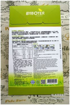 歐特有機穀物DSC01597