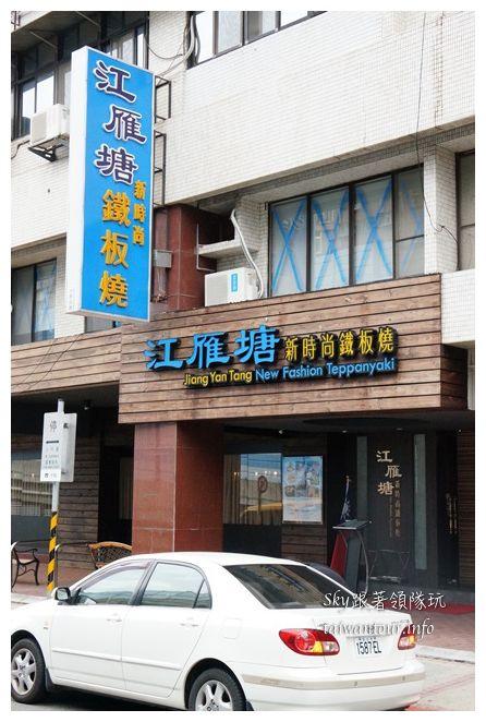江雁塘02331