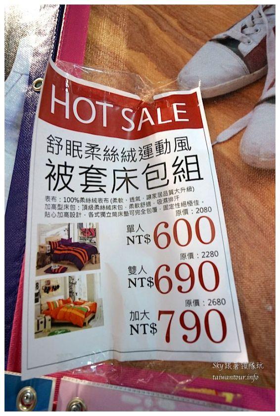 泰山寢具特賣會06962