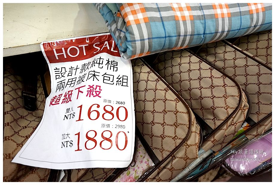 泰山寢具特賣會06985