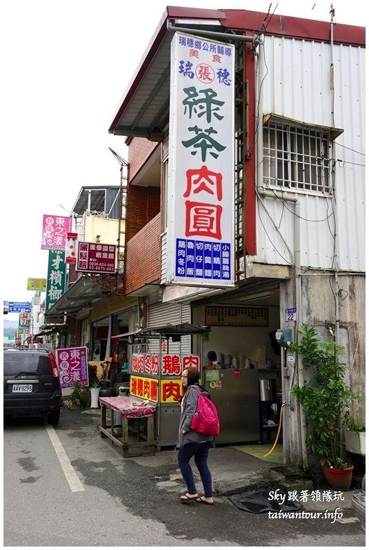 瑞穗美食推薦綠茶肉圓食尚玩家介紹DSC06251_结果